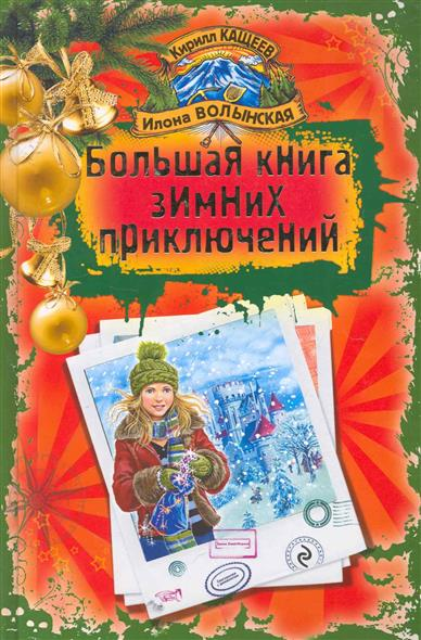 Большая книга зимних приключений