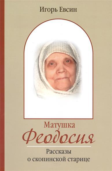 Евсин И. Матушка Феодосия. Рассказы о скопинской старице билет киев феодосия украинская жд