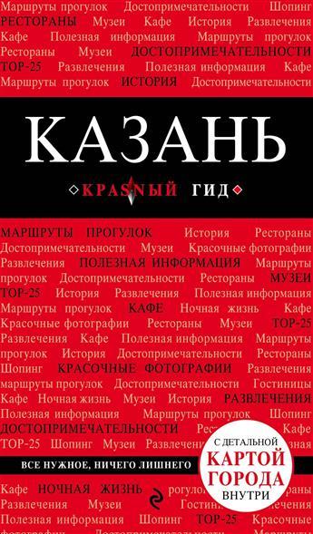 Шахова Е. (ред.) Казань. Путеводитель с детальной картой города внутри