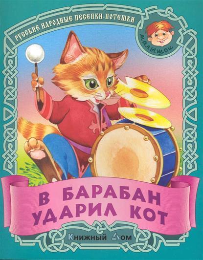 В барабан ударил кот