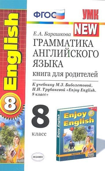 """Грамматика английского языка. 8 класс. Книга для родителей. К учебнику М.З. Биболетовой и др. """"Enjoy English. 8 класс"""""""