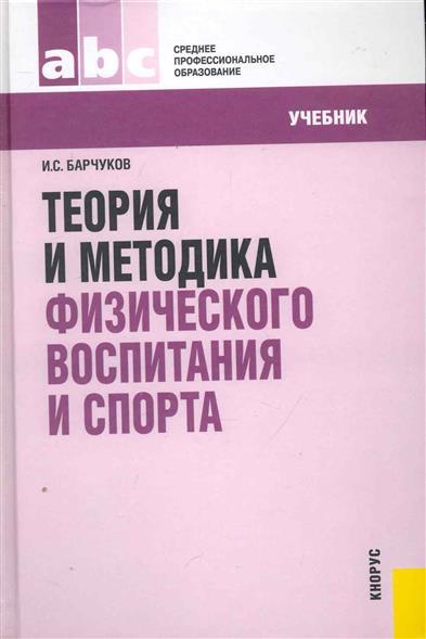 Теория и методика физического воспитания и спорта Учебник
