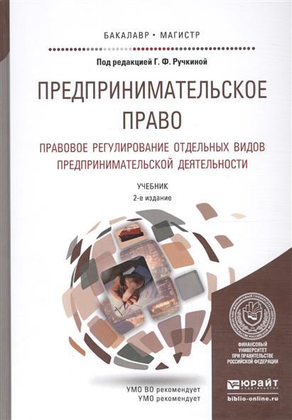 Предпринимательское право. Правовое регулирование отдельных видов предпринимательской деятельности. Учебник
