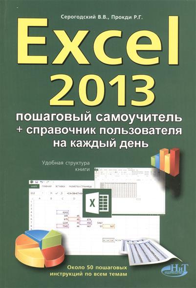 Excel 2013. 2 в 1. Пошаговый самоучитель + Справочник пользователя
