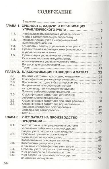 Бухгалтерский управленческий учет Кондраков