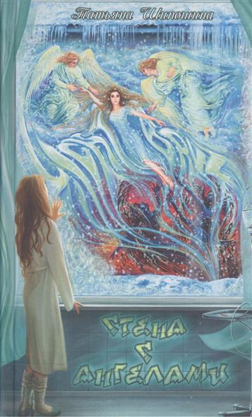 Стена с ангелами. Повести для юношества