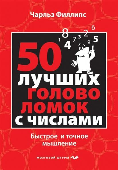 Филлипс Ч. 50 лучших головоломок с числами. Быстрое и точное мышление ISBN: 9785699757237 филлипс ч мегамозг
