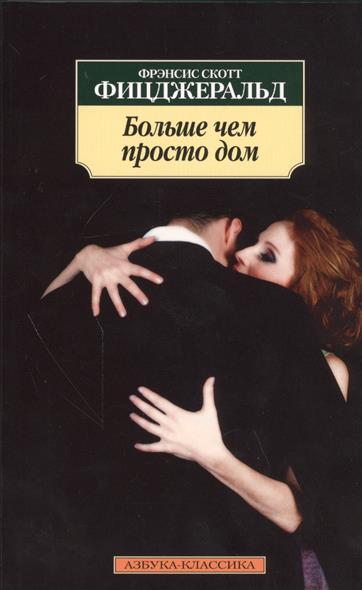 Фицджеральд Ф. Больше чем просто дом ISBN: 9785389094734 фицджеральд ф больше чем просто дом