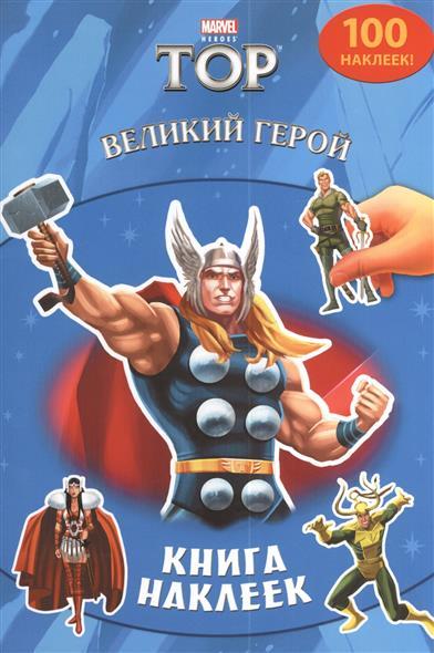 Жилинская А. (ред.) Тор. Великий герой. Книга наклеек