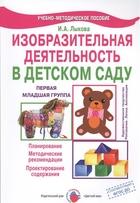Изобразительная деятельность в детском саду. Первая младшая группа. Образовательная область