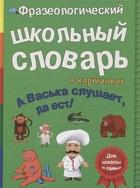 Фразеологический школьный словарь в картинках