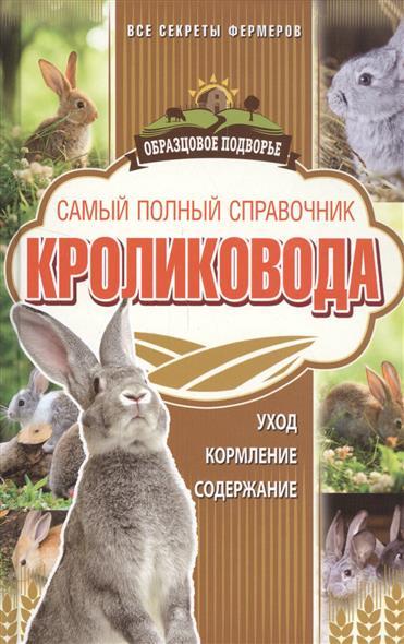 Снегов А. Самый полный справочник кроликовода