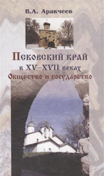 Псковский край в XV - XVII веках: Общество и государство