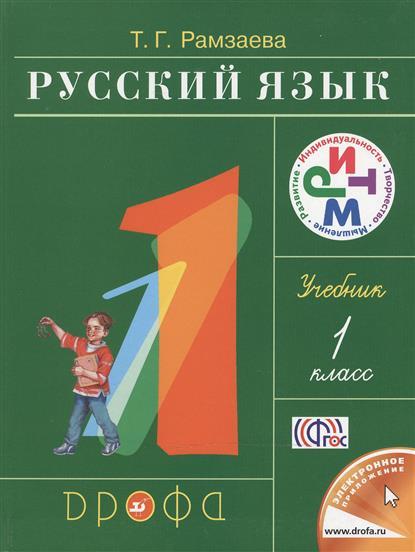 Рамзаева Т. Русский язык. 1 класс. Учебник русский язык 1 класс учебник ритм фгос
