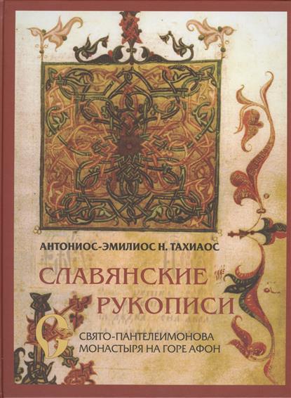 Славянские рукописи Свято-Пантелеимонова монастыря (Руссик) на горе Афон