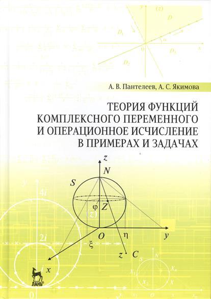 Пантелеев А., Якимова А. Теория функций комплексного переменного и операционное исчисление в примерах и задачах игорь сафронов visual basic в задачах и примерах