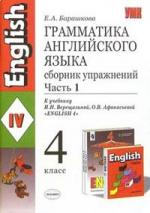 Грамматика англ. языка 4 кл Сб. упр. ч.1