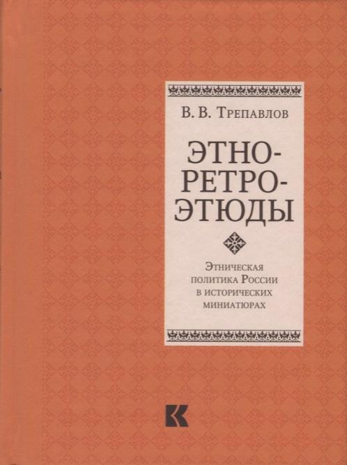 Этно-ретро-этюды. Этническая политика России в исторических миниатюрах