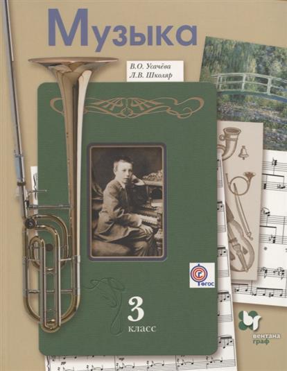 Музыка. 3класс. Учебник для учащихся общеобразовательных организаций