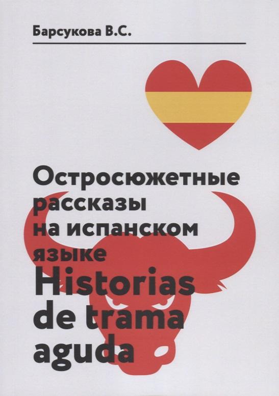 Остросюжетные рассказы на испанском языке. Historias de Trama Aguda