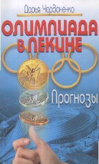 Червоненко Д. Олимпиада в Пекине Прогнозы