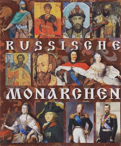 Russische Monarchen = Монархи России. Альбом на немецком языке moscau москва альбом на немецком языке