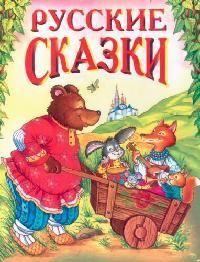 Русские сказки 3 русские сказки выпуск 3 региональное издание