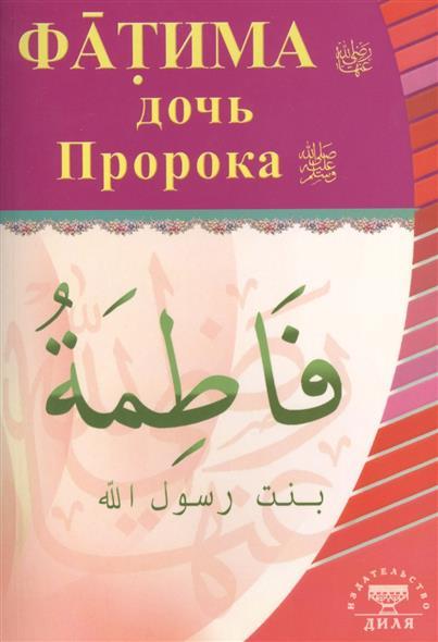 Степанова М. (ред.) Фатима - дочь пророка