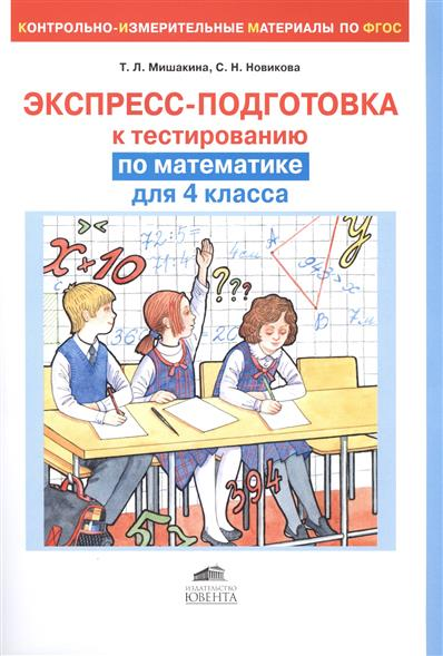 Экспресс-подготовка к тестированию по математике для 4 класса