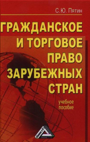 Гражданское и торговое право зарубежных стран: Учебное пособие. 2-е издание