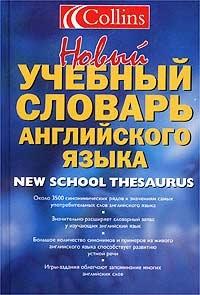 Новый учебный словарь английского языка (Collins) (син) phil collins singles 4 lp