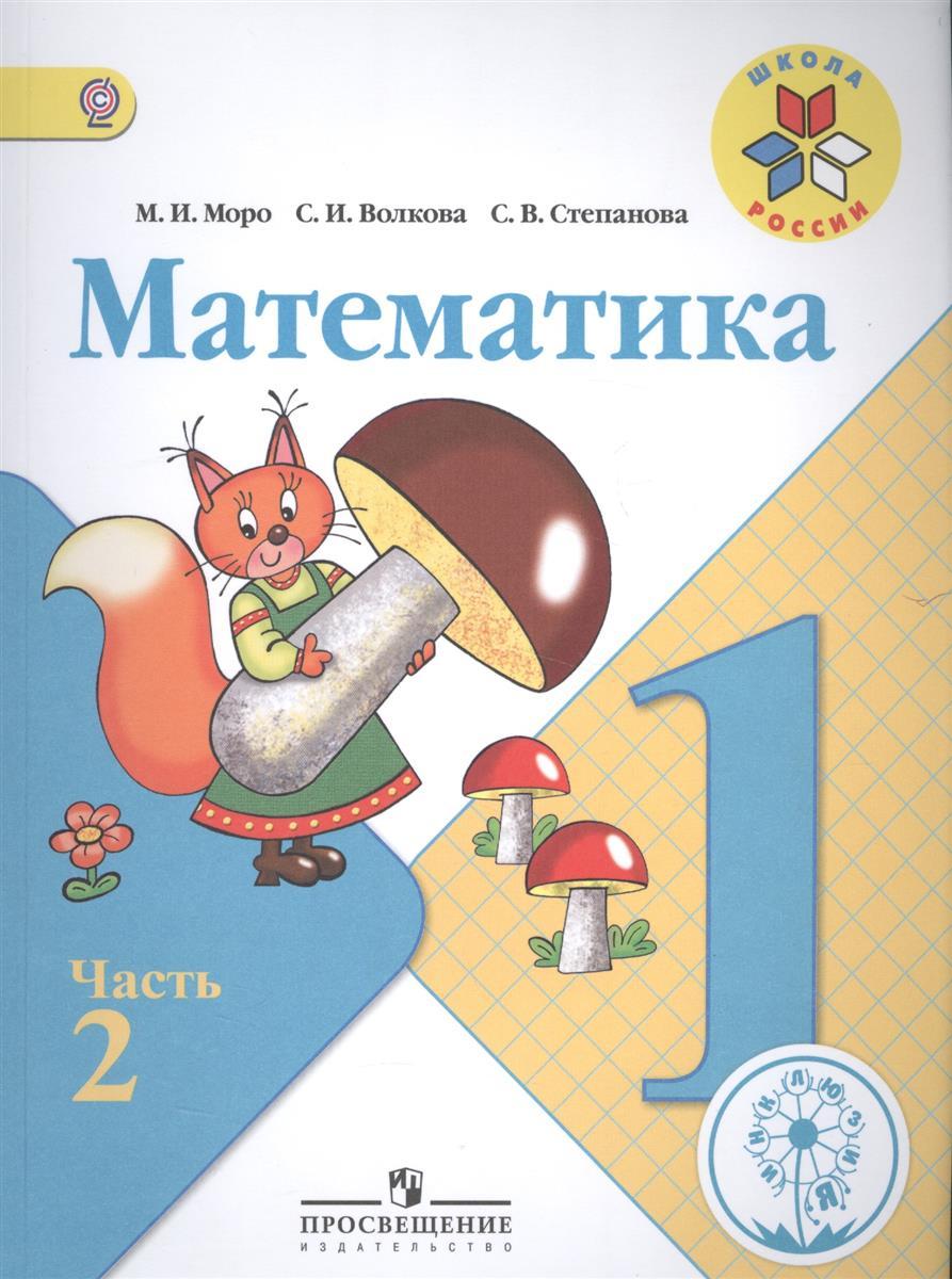 Математика. 1 класс. В 4-х частях. Часть 2. Учебник для детей с нарушением зрения