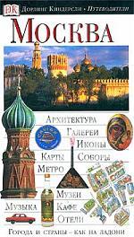 Райс К., Райс М. Москва райс к москва путеводитель
