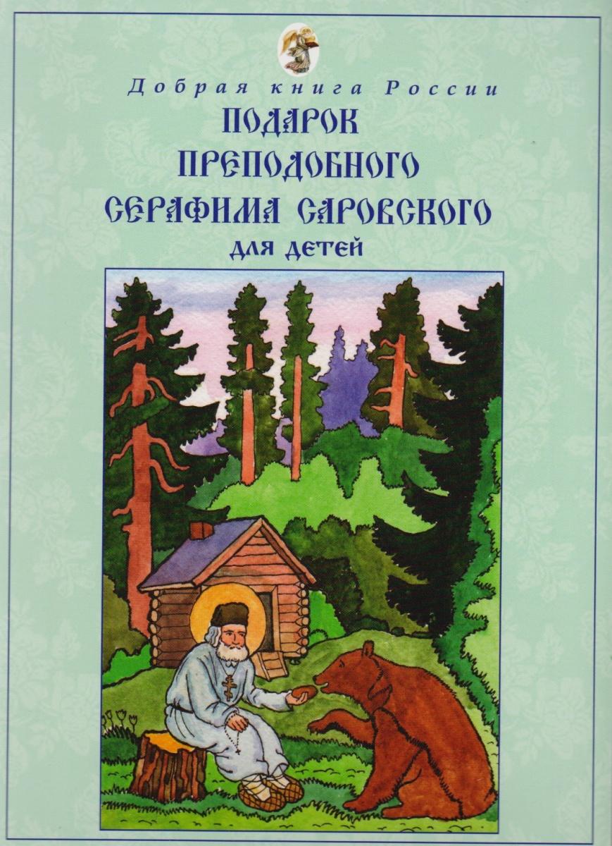 Подарок Преподобного Серафима Саровского
