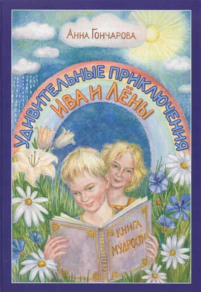Гончарова А. Удивительные приключения Ива и Лены