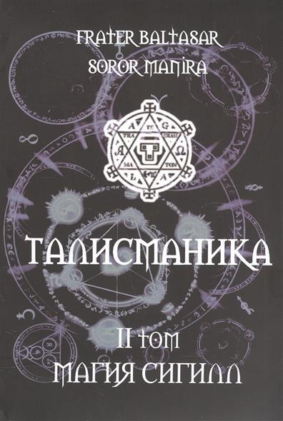 Талисманика. II том. Магия Сигилл