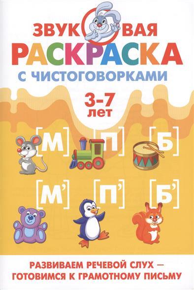 Звуковая раскраска с чистоговорками: [М], [М`],[П], [П`],[Б], [Б`]. Для детей 3-7 лет
