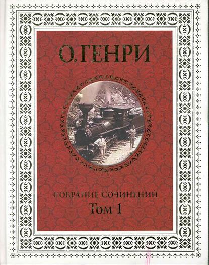 О.Генри Собрание сочинений 3тт