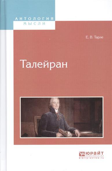 Тарле Е. Талейран тарле е в триумф и трагедия императора