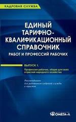Единый тарифно-квалиф. справ. работ и профессий рабочих  Вып.1