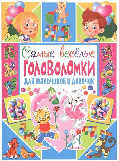 Скиба Т. (сост.) Самые веселые головоломки для мальчиков и девочек развивающие книжки clever веселые головоломки для девочек