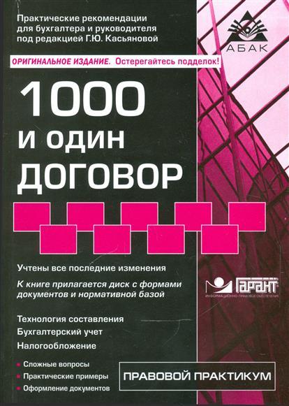 Касьянова Г. 1000 и один договор (+CD)