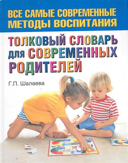 Толковый словарь для современных родителей от Читай-город