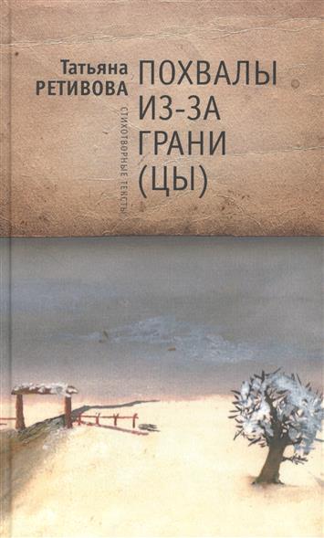 Похвалы из-за грани(цы): стихотворные тексты