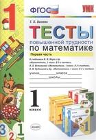 Тесты повышенной трудности по математике. 1 класс. Часть 1. Ко всем действующим учебникам