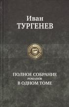 Иван Тургенев. Полное собрание романов в одном томе