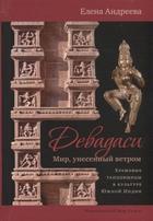 Девадаси. Мир, унесенный ветром. Храмовые танцовщицы в культуре Южной Индии