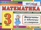 Математика. 3 класс. Самостоятельные работы: Величины и единицы их измерения