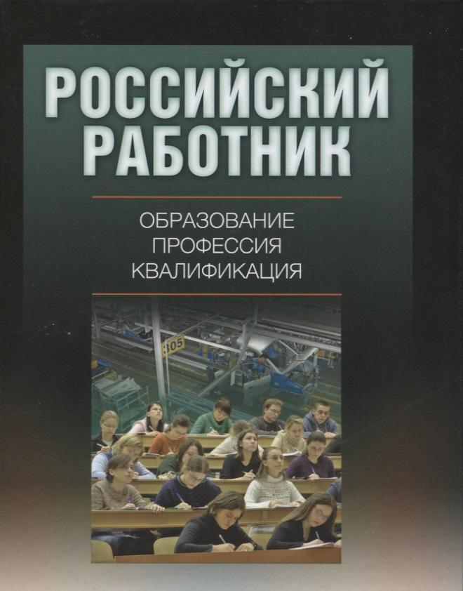 Гимпельсон В. (ред.) Российский работник: образование, профессия, квалификация