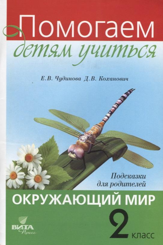 Чудинова Е., Коханович Д. Окружающий мир. 2 класс. Подсказки для родителей